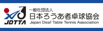日本ろうあ者卓球協会
