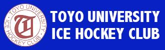 東洋大学アイスホッケー部